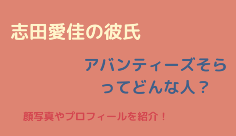 志田愛佳の彼氏アバンティーズそらってどんな人についてかの参考画像