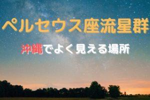 ペルセウス座流星群を沖縄でよく見える場所についての参考画像