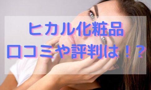 ヒカル化粧品口コミや評判の参考画像