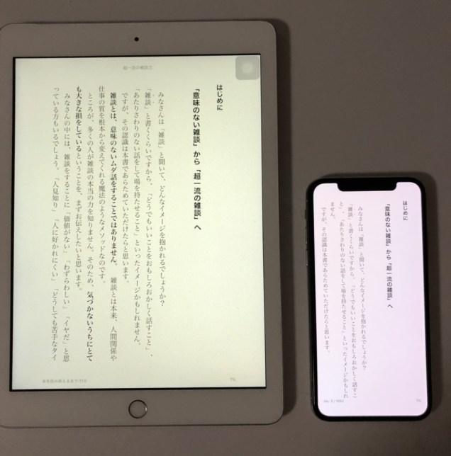 "alt""iPadとiPhoneでkindleを表示した時の比較"""