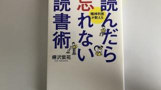"alt""読んだら忘れない読書術"""