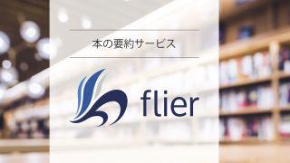 "alt""本の要約サービス『flier』"""