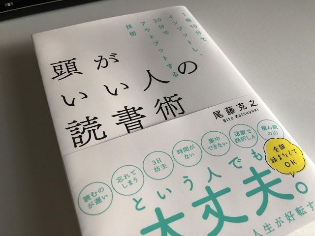 """alt""""頭がいい人の読書術"""""""