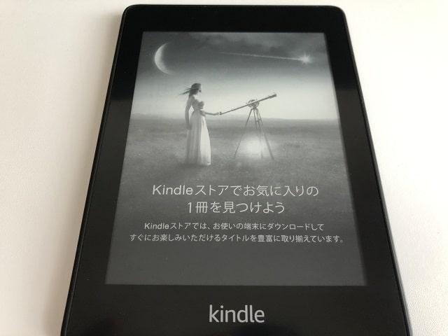 """alt""""Kindle Paperwhiteの画面"""""""