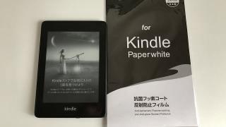 "alt""Kindle Paperwhite液晶保護フィルム"""