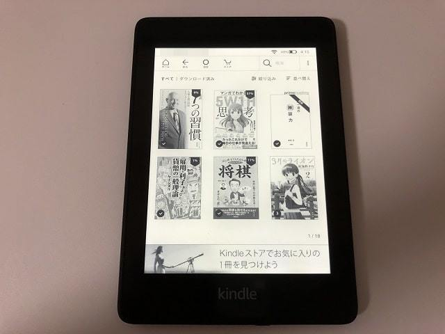 "alt""Kindle Paperwhiteの画面"""