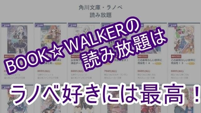 """alt""""【評判】BOOK☆WALKERの読み放題はラノベ好きにはお得すぎ!評判と口コミまとめ"""""""