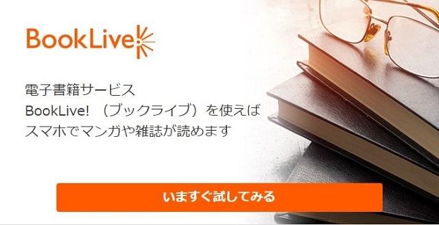 """alt""""BookLive!"""""""