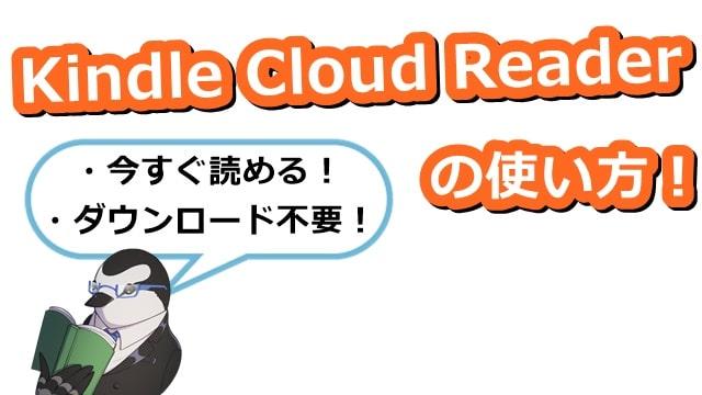 """alt""""Kindle Cloud Readerとは?使い方と注意点を解説!"""""""