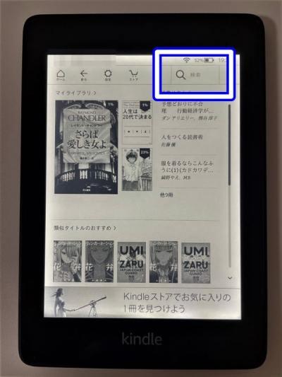 """alt""""Kindle端末でKindle本を検索"""""""