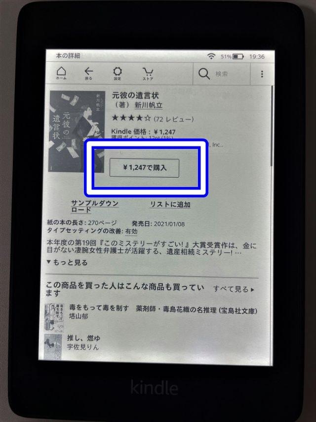 """alt""""Kindle端末で「今すぐ購入」をタップしてKindle本を購入"""""""