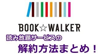 "altBOOK☆WALKER読み放題の解約方法は?写真付きでわかりやすく解説!"""