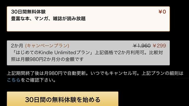 "alt""Kindle Unlimitedのキャンペーン"""