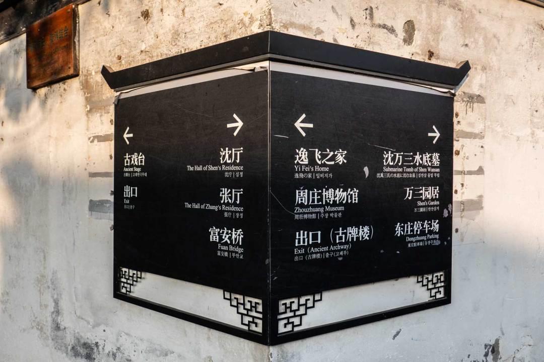 sign-in-Zhouzhuang-China-1600x1066