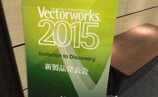 Vectorworks2015新製品発表会