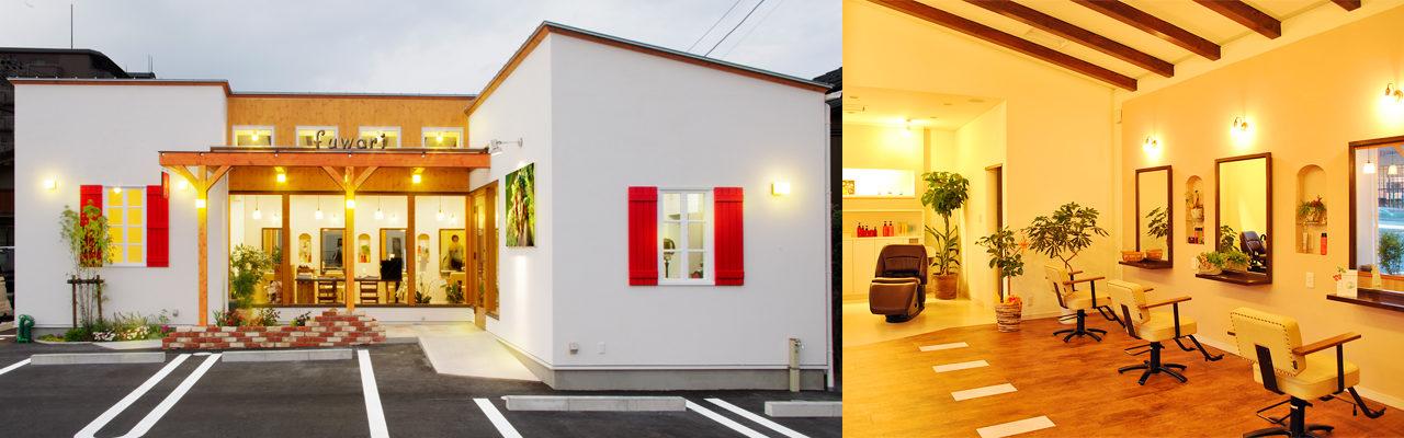 ヘアーサロンフワリの新築設計・デザイン、オープン・開業支援