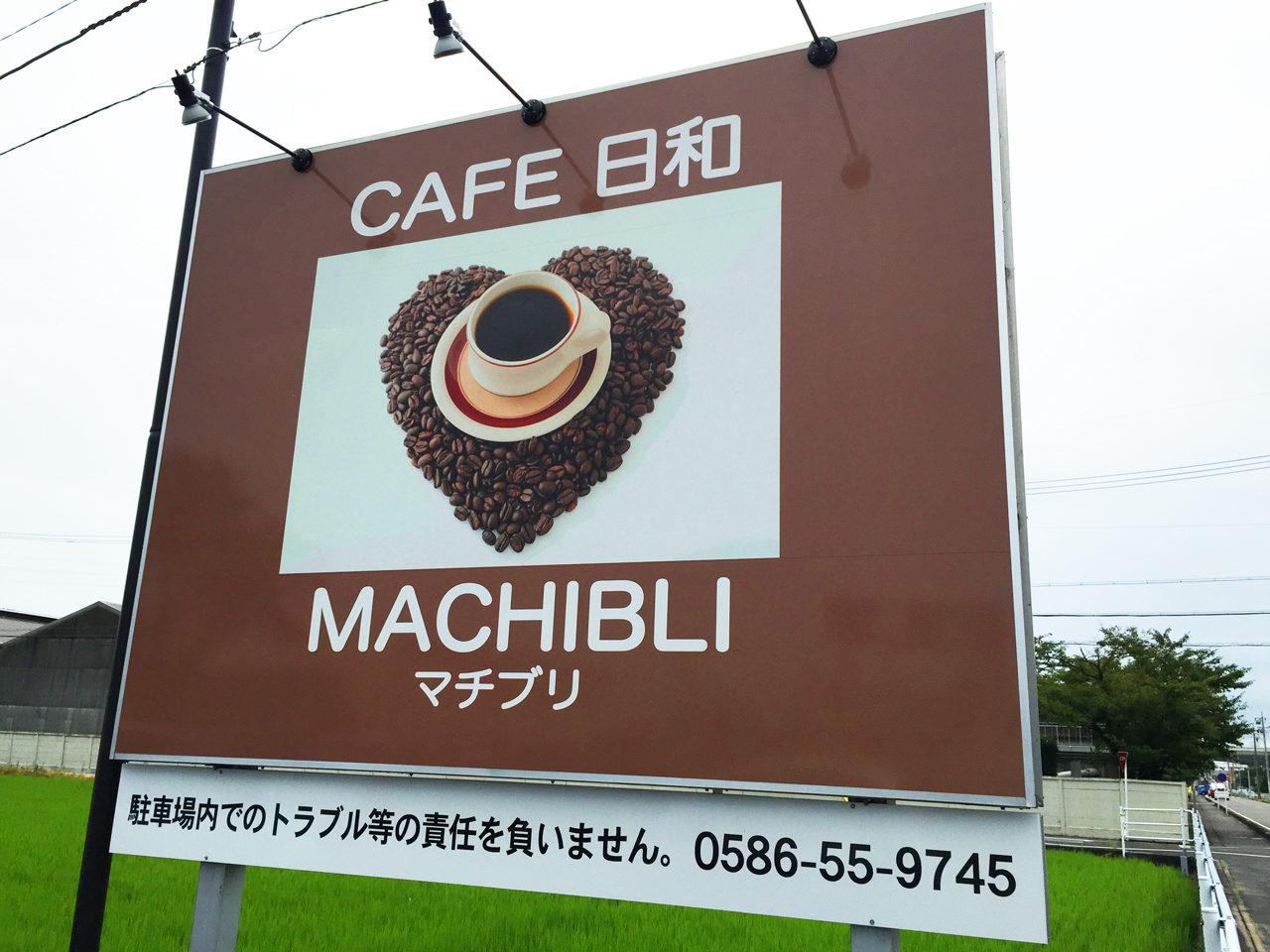 かわいいカフェ・しっくな喫茶店の設計・デザイン、オープン・開店支援|CAFE日和マチブリのアイキャッチ道路側看板