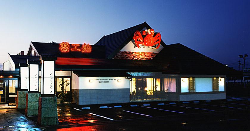 蟹料理店・焼肉店・バイキングレストランの設計・デザイン、店舗増築改装デザイン 蟹工船