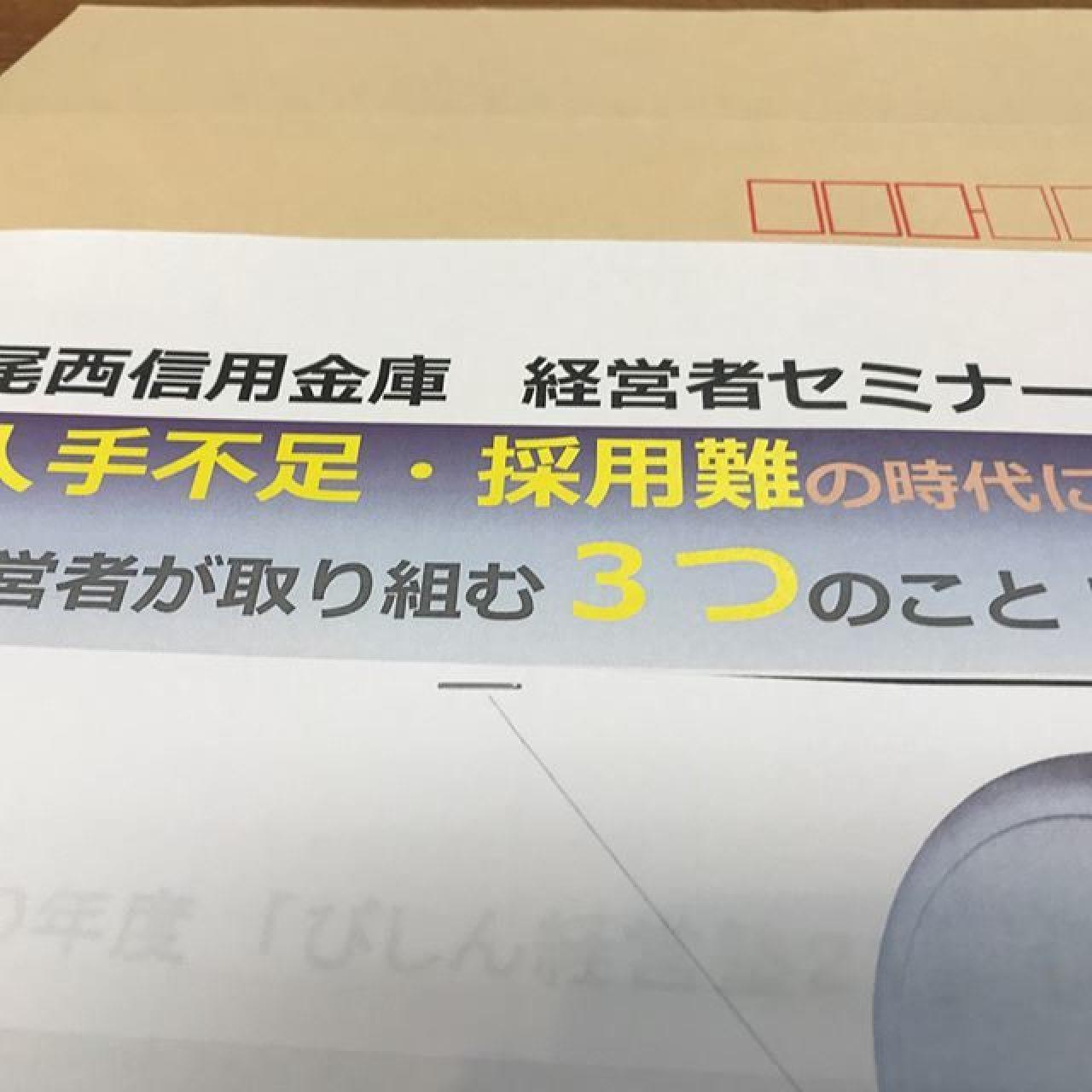 尾西信用金庫さん主催の経営者セミナーに参加してきました