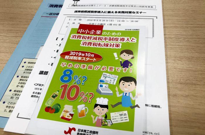 消費税軽減税率対策セミナーを受講