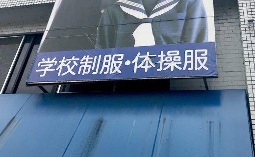 スクールファッション店舗の改装設計、店舗デザイン