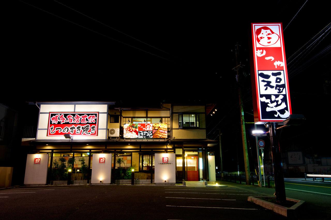 もつ屋のリノベーション改装店舗デザイン、設計|岐阜県大垣市