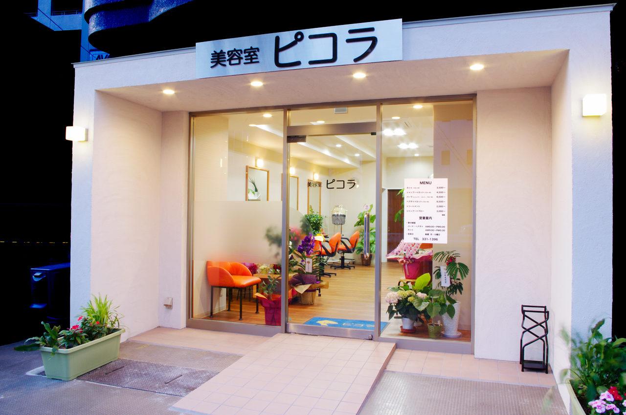 美容室の改装店舗デザインをした美容室ピコラ|名古屋市中区