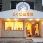 接骨院のテナント店舗改装デザイン、増築設計|岐阜県岐阜市