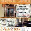 一宮市のカフェコットンカフェのオープンチラシ