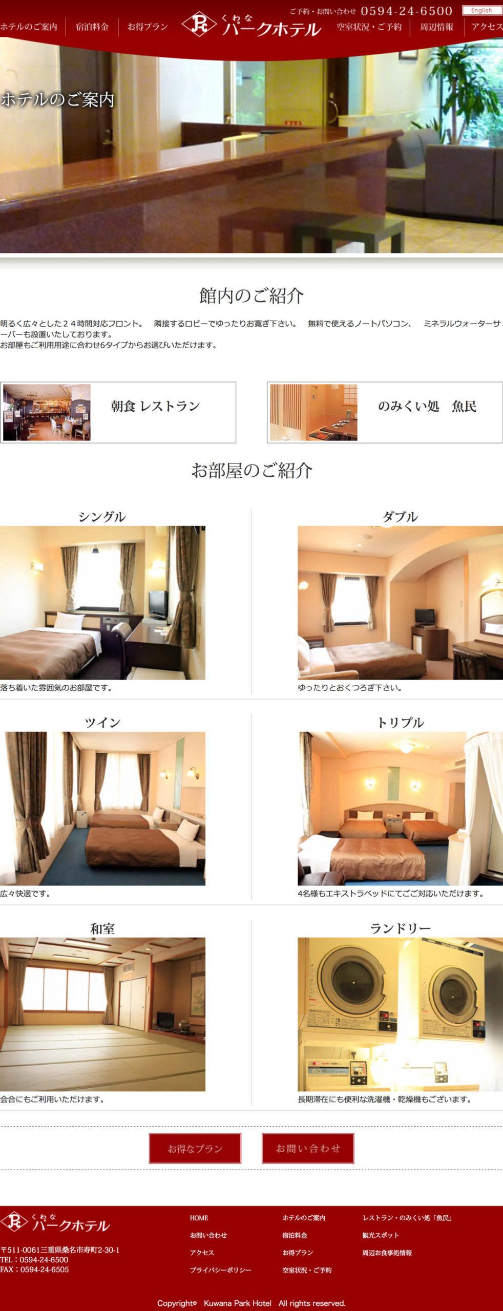 設計、デザインしたビジネスホテルパークホテルのホームページ