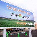 愛知県あま市で新築設計、デザインしたリハビリデイサービス施設