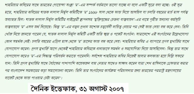Shariar Kabir & RAW
