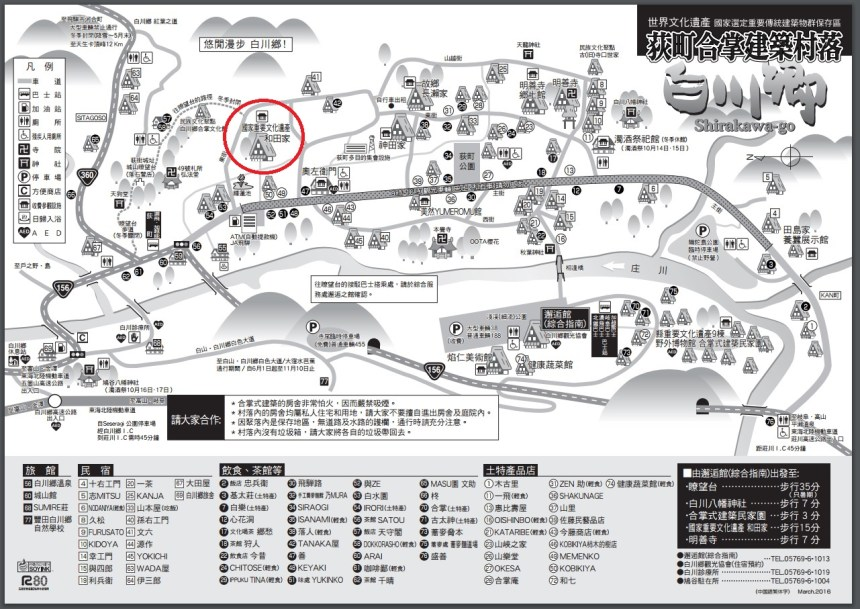 shiragawago_map_wada