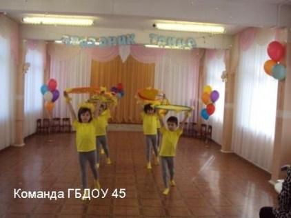 Команда-ГБДОУ-№-45