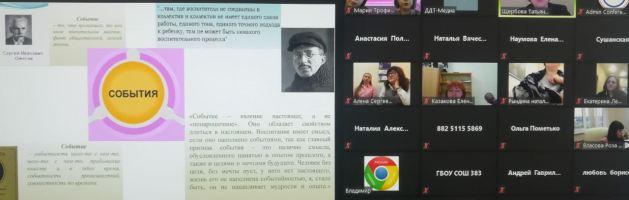 Семинар-совещание «Первые итоги проектирования программы воспитания, социализации и самореализации «Поколение.ru 2.0»