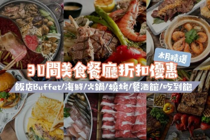 吃貨嚴選30間美食餐廳折扣優惠(飯店buffet/海鮮/火鍋燒肉/餐酒館/吃到飽) 週末放假約會聚餐從這挑!