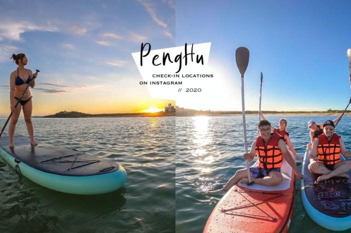 澎湖水上活動推薦。山水沙灘划SUP立式划槳看夕陽。這時間來最不曬+風景最漂亮