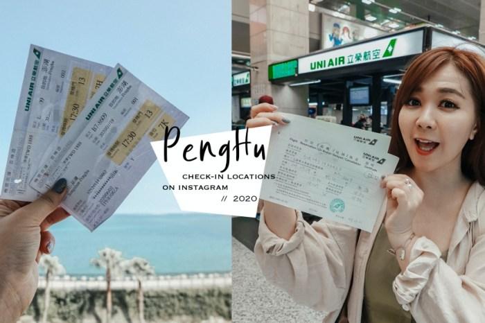 在離島使用安心旅遊補助一定需要登機證/船票!不小心弄丟怎麼辦?經驗分享