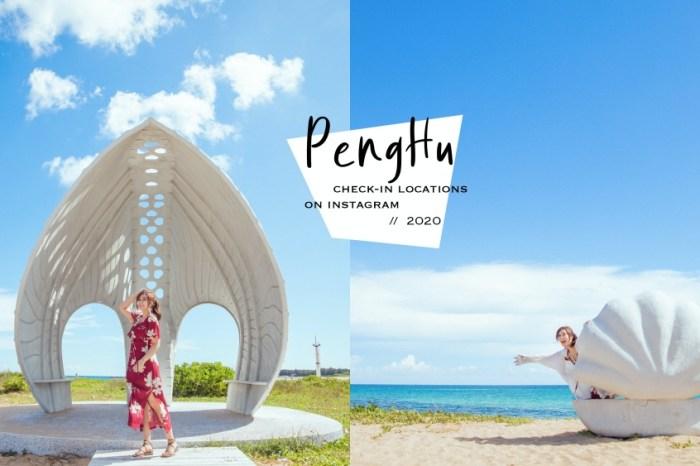 澎湖最新景點!全台首座純白「貝殼教堂」。小美人魚純白貝殼座椅