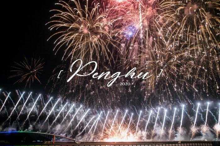 澎湖看煙火最佳地點還是這!2020澎湖花火節+漫威無人機表演
