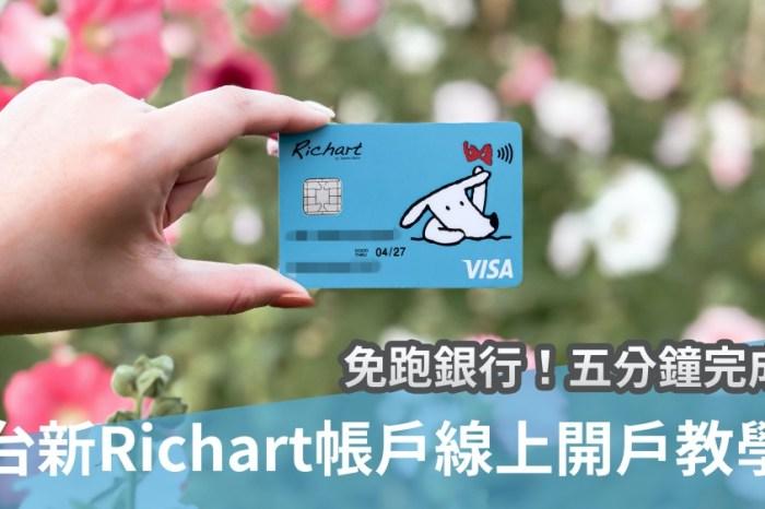 免跑銀行!五分鐘完成台新Richart帳戶線上開戶教學。綁定台新信用卡回饋加1%(內有100元禮券可拿)