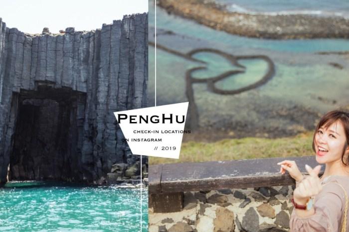 澎湖傳說中的神祕藍洞美景+南方四島七美半日遊 / 第三次夜釣小管經驗