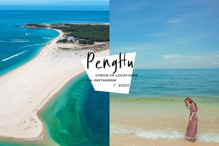 澎湖吉貝沙尾空拍視角。媲美國外的U型白色貝殼沙灘