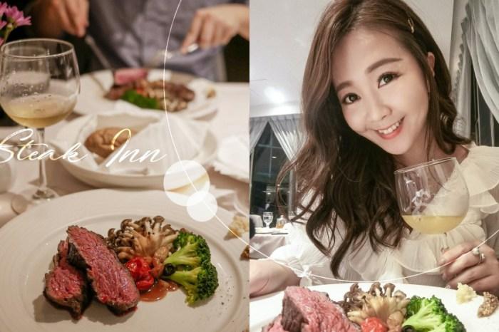 台北推薦慶生約會餐廳雅室牛排Steak Inn。老饕牛排+龍蝦一次滿足