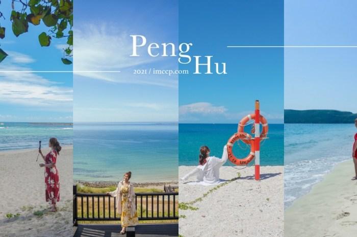 喜歡大海請收藏!澎湖本島8個好拍好玩漂亮沙灘海景整理清單