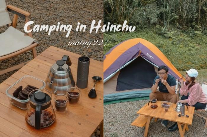 新竹馬胎227露營區。挑戰12人一起露營!揪團前須注意的兩件事