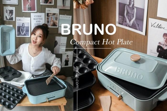 (開團預告)日本BRUNO多功能電烤盤煎烤煮炸一機搞定。六款配件介紹/食譜分享+優缺點心得大公開