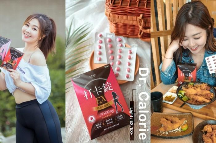 【日本專利】美体專科打卡錠心得分享~我的卡路里控制小幫手!
