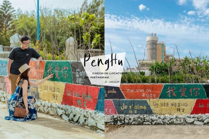 澎湖IG打卡景點:我愛你彩繪牆。山水沙灘隱藏秘密拍照點