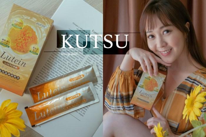 KUTSU極晶亮葉黃素果凍。乳酸口味酸甜好吃